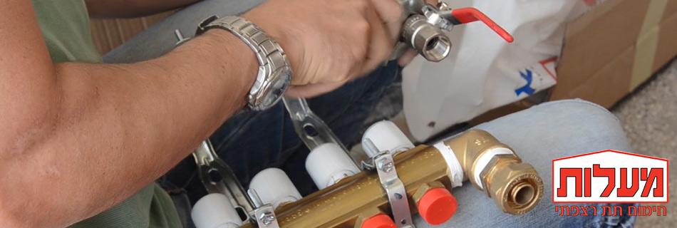המרכזייה של מערכת חימום תת רצפתי על מים- חברת מעלות