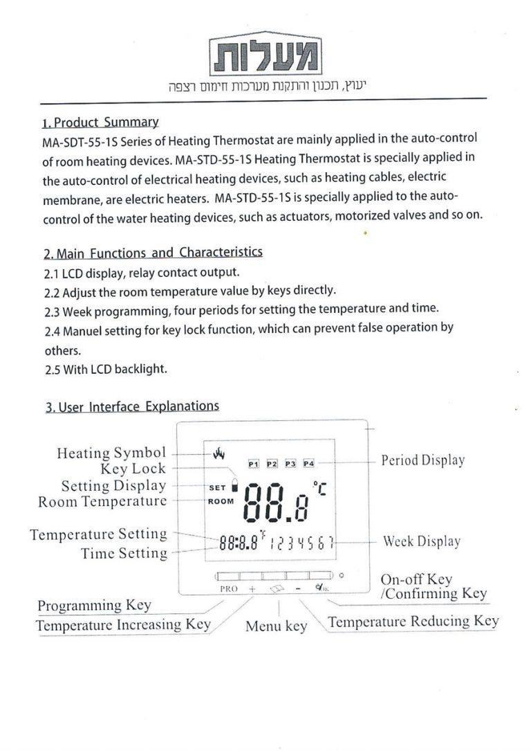 הוראות-הפעלה-תרמוסטט-חכם-באנגלית--PDF-1