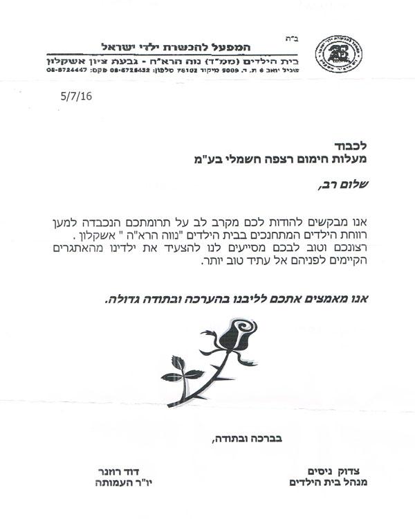 מכתב תודה: המפעל להכשרת ילדי ישראל מודה למעלות מערכות חימום