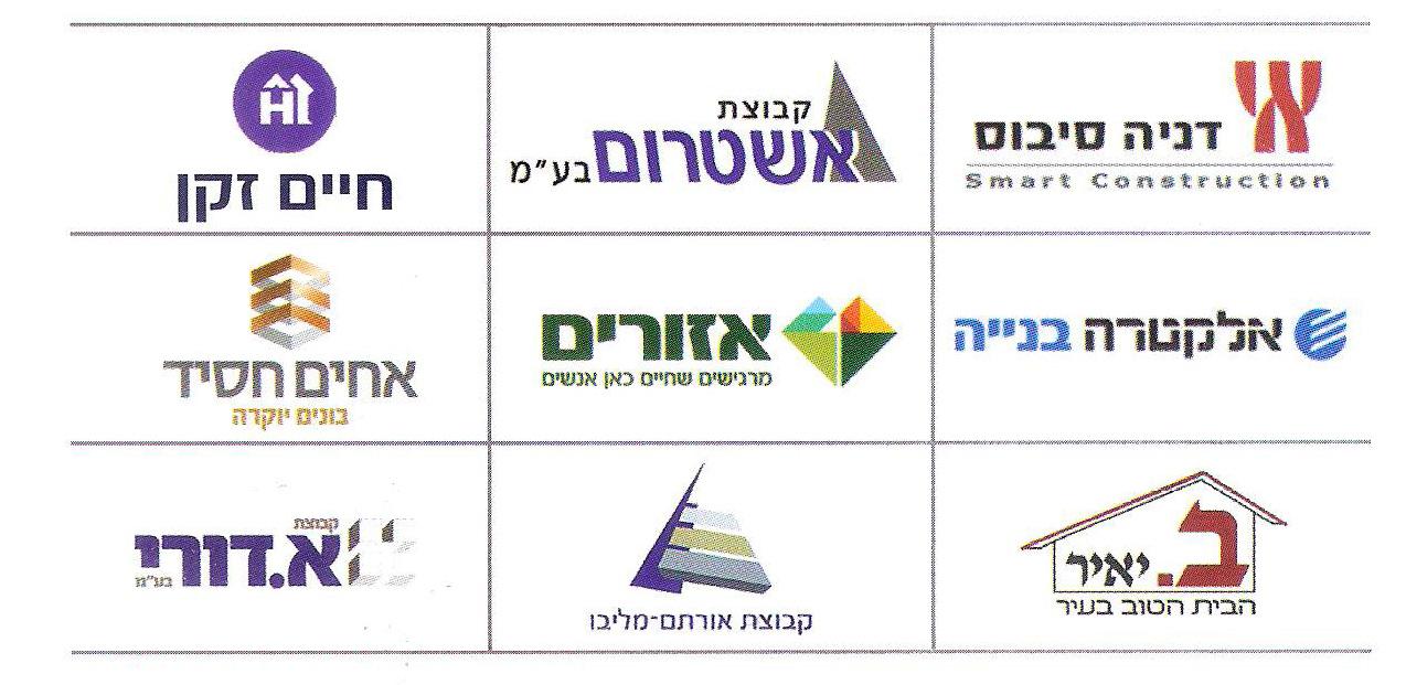 חברות-הבניה-הגדולות-בישראל