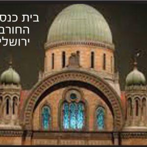 חימום תת רצפתי של מעלות בבית הכנסת החורבה בירושלים