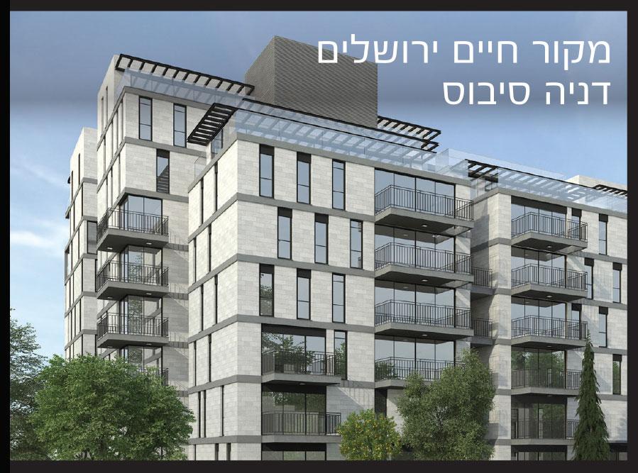 דנה-סיבוס-ירושלים-עם-מעלות-מערכות-חימום