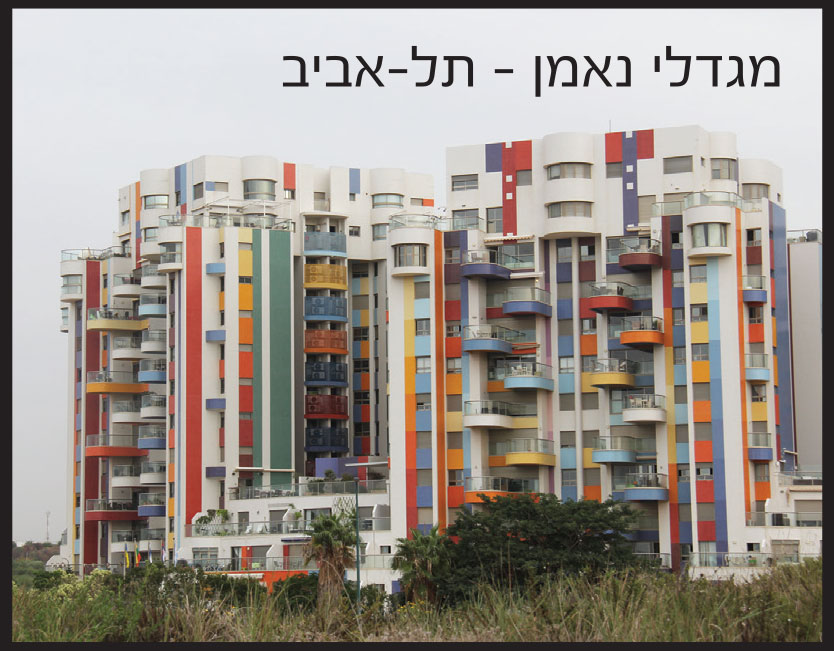 מגדלי-נאמן-תל-אביב עם חימום תת רצפתי של מעלות