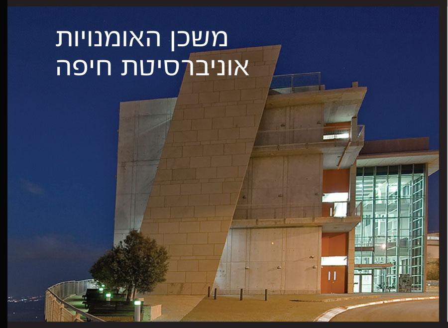משכן האומניות אוניברסיטת חיפה עם חימום תת רצפתי של מעלות