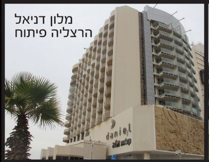 פרויקטים בשרון: מלון דניאל הרצליה פיתוח- חימום תת רצפתי של מעלות