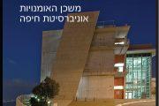 משכן-האומניות-אוניברסיטת-חיפה–חימום-תת-רצפתי-של-מעלות