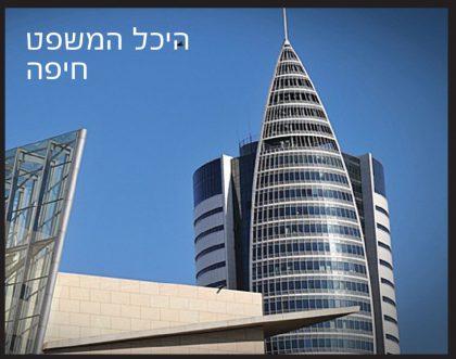 01פרויקטים בצפון: חימום תת רצפתי חשמלי היכל בית המשפט חיפה