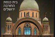 בית-כנסת-החורבה-ירושלים