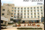 מלון-כנען-ספא-צפת