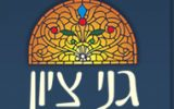 Logo gani zion