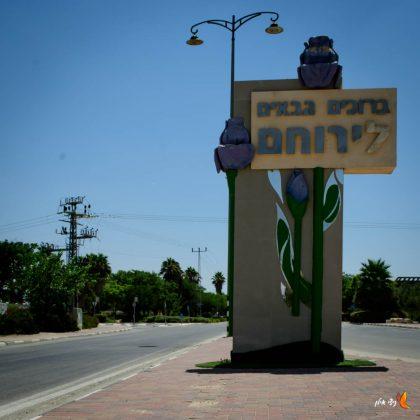 פרויקטים בדרום: ירוחם-אילוז שמעון